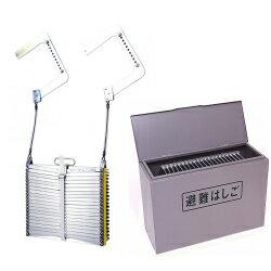 ORIRO アルミ製 0A避難梯子 7型 BOX(ステンレス製)付セット :避難用具専門店