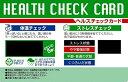 【お得な10枚入り】【定型郵便 送料無料】ヘルスチェックカード 体温 ストレスチ