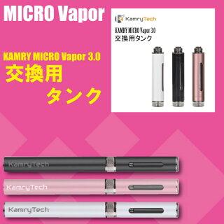 超小型電子タバコ交換コイル