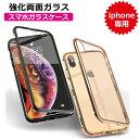 【mHand 正規販売店】iPhone強化両面ガラスケース フロント&バックガラス(送料無料)携帯ケ……