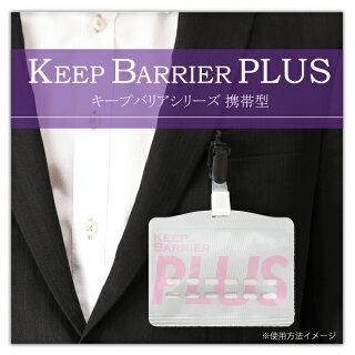 キープバリアプラスウイルス除去≪首掛けタイプ≫KeepBarrierPLUS携帯型グッズ