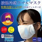 キープバリアプラス 接触冷感クールマスク 冷却ジェルタイプ 日本製 30日分(防菌フィルター5枚)夏用マスク 冷却ジェル2個付 速乾 洗えるマスク ウイルス除去 爽快マスク