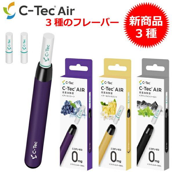 C-tec Air