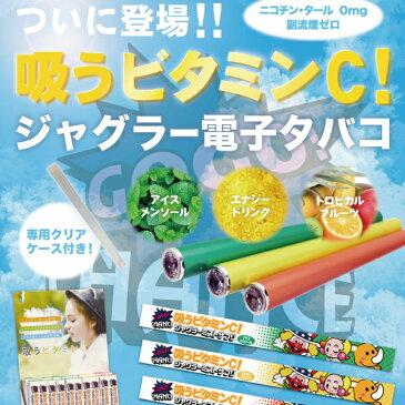 JUGGLER ジャグラー電子タバコ 吸うビタミンC 【3種】≪ミストサプリ≫使い切りフレッシュタバコ