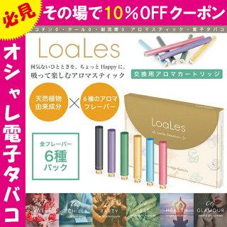 LoaLes専用カートリッジ6本セット