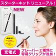 【New】C-Tec DUO シーテックデュオ≪スターターキッド≫ミストサプリ充電式フレッシュタバコ