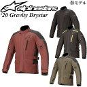 Alpinestars 防寒/防水/速乾 ライディング オンロードジャケット Gravity Drystar 2021年 モデル