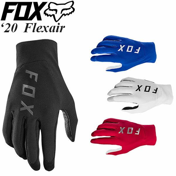 バイクウェア・プロテクター, グローブ FOX Flexair 2020
