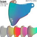 Icon シールド Airflite ヘルメット用 Flite Shield ミラー系 1