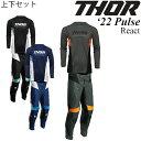 Thor 上下セット Pulse 2022年 最新モデル React