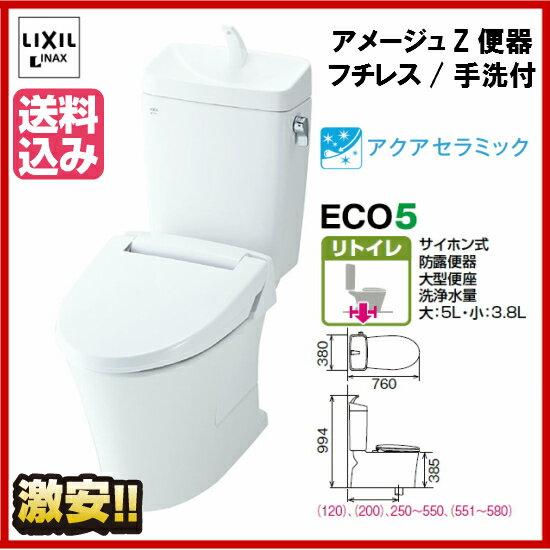 【YBC-ZA10HYDT-ZA180H】INAXアメージュZ便器フチレスリトイレ手洗い付一般地仕様アクアセラミック【住宅設備のMSIウェブショップ】