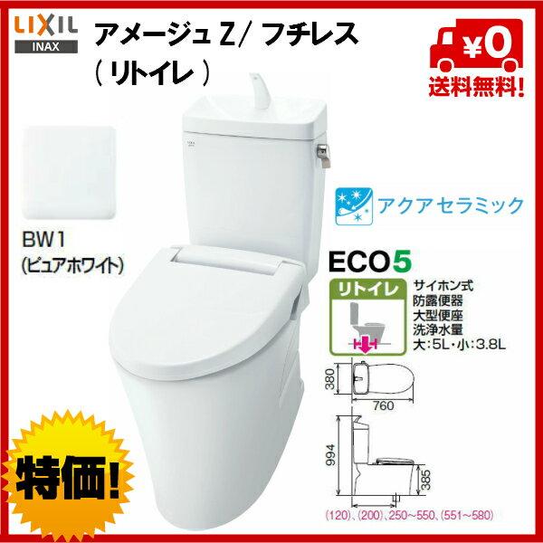 【YBC-ZA10HYDT-ZA180H】フチレス手洗い付一般地仕様☆カラー:BW1(ピュアホワイト)【送料無料】【MSIウェブショップ】