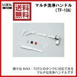 【あす楽】【送料無料】【TF-10A】LIXIL INAX マルチ洗浄ハンドル【MSIウェブショップ】