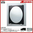 【送料無料】【NKF-4941M】LIXIL INAX 化粧鏡(防錆)...