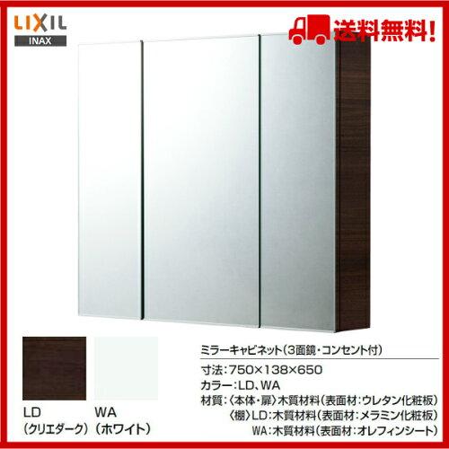 LIXIL INAX ミラーキャビネット3面鏡(コンセント付)【...