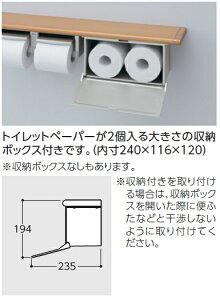 TOTO天然木手すり62シリーズ紙巻器(収納付)ペーパーホルダートイレットペーパーホルダー品番【YHB62NBS】02P07Feb15