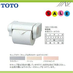 TOTO紙巻器52シリーズペーパーホルダートイレットペーパーホルダー品番【YH52R】【TOTOアクセ】【3月特価】【住宅設備のMSIウェブショップ】