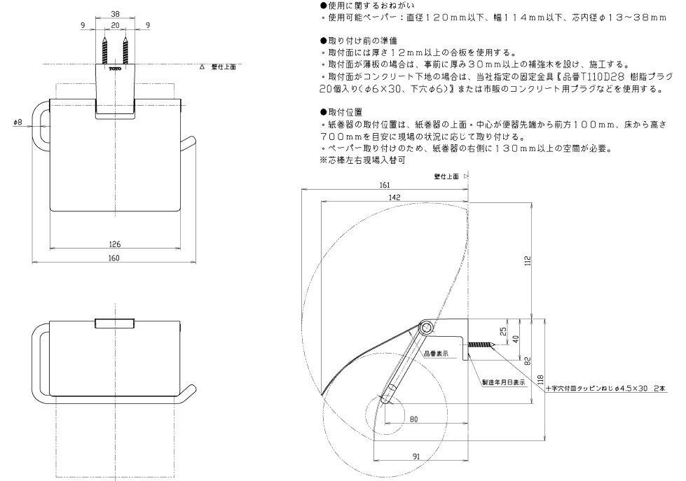【あす楽】【YH405】TOTO紙巻器ペーパーホルダートイレットペーパーホルダー【激安】