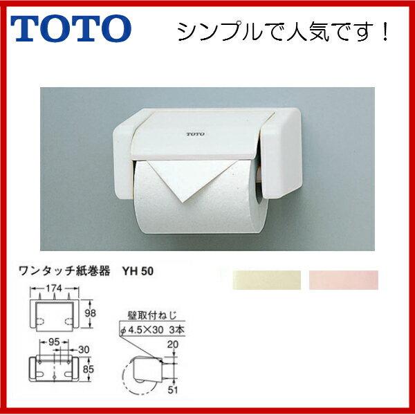 【YH50】TOTO紙巻器ペーパーホルダートイレットペーパーホルダー【送料無料】