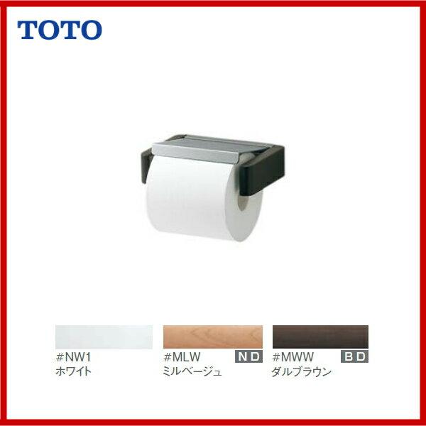【YH401K】TOTO紙巻器401シリーズペーパーホルダートイレットペーパーホルダー【激安】