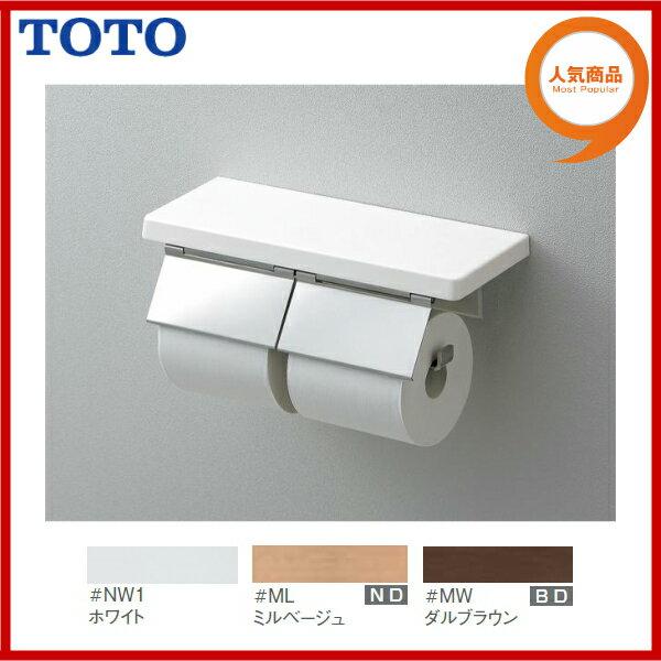 【YH402FW】TOTO棚付二連紙巻器鏡面タイプペーパーホルダートイレットペーパーホルダー【TOTOアクセ】【激安】