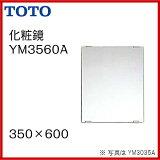【送料無料】【YM3560A】TOTO 化粧鏡(一般鏡) サイズ350×600【MSIウェブショップ】