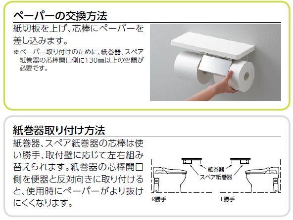 TOTO棚付紙巻器スペアセット鏡面タイプペーパーホルダートイレットペーパーホルダー【YHZ402FMR】【激安】