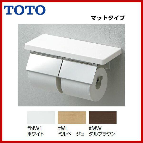 【YH403FW】TOTO棚付二連紙巻器マットタイプペーパーホルダートイレットペーパーホルダー【送料無料】【激安】