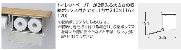 【YHB62BS】TOTO天然木手すり62シリーズ手すり紙巻器ペーパーホルダートイレットペーパーホルダー【送料無料】【激安】