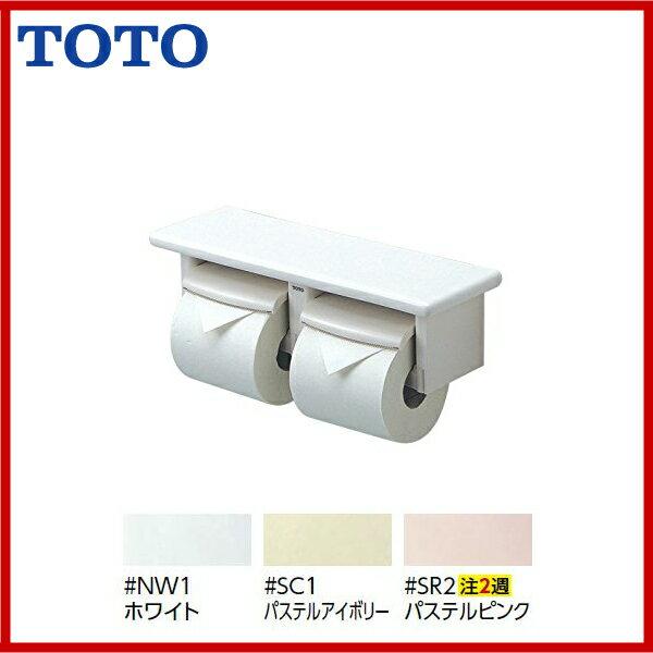 【YH64SR】TOTO棚付2連紙巻器棚陶器製ペーパーホルダートイレットペーパーホルダー【送料無料】【激安】