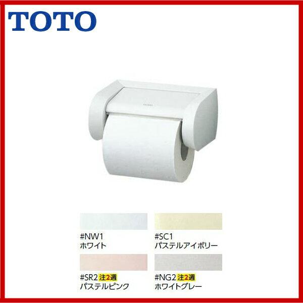 TOTO紙巻器500シリーズペーパーホルダートイレットペーパーホルダー【YH500】【送料無料】【激安】