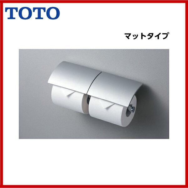 【YH63R#MS】TOTO二連紙巻器マットタイプ芯棒固定タイプペーパーホルダートイレットペーパーホルダー【送料無料】【激安】
