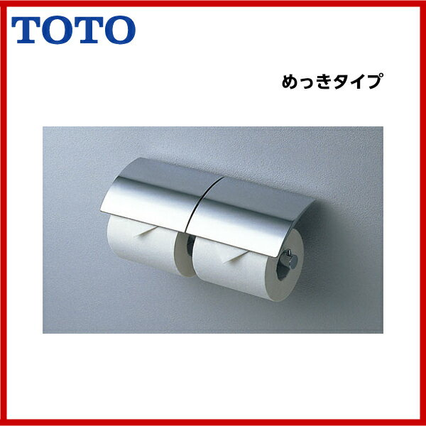 【YH63B】TOTO二連紙巻器めっきタイプ芯棒可動タイプペーパーホルダートイレットペーパーホルダー【送料無料】【激安】