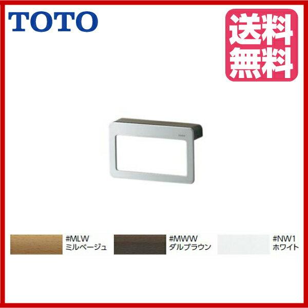 【YT401K】TOTOタオルリング401シリーズ【送料無料】【激安】