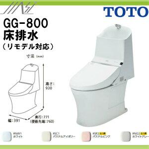 GG-800シリーズ トルネード洗浄 節水 手洗い付TOTO ウォシュレット一体形便器GG-800(GG1グレー...