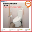 【送料無料】【CS510BM SS510BABFS】TOTO和式トイレ改修用便器コンパクトリモデル便器/コーナータイプ床排水・手洗なし 【激安】