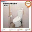 【送料無料】【CS510BM SS511BABFS】TOTO和式トイレ改修用便器コンパクトリモデル便器/コーナータイプ床排水・手洗付 【激安】