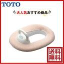 【送料無料】【あす楽】【TC51】TOTO 幼児用補助便座 便座 【激安】
