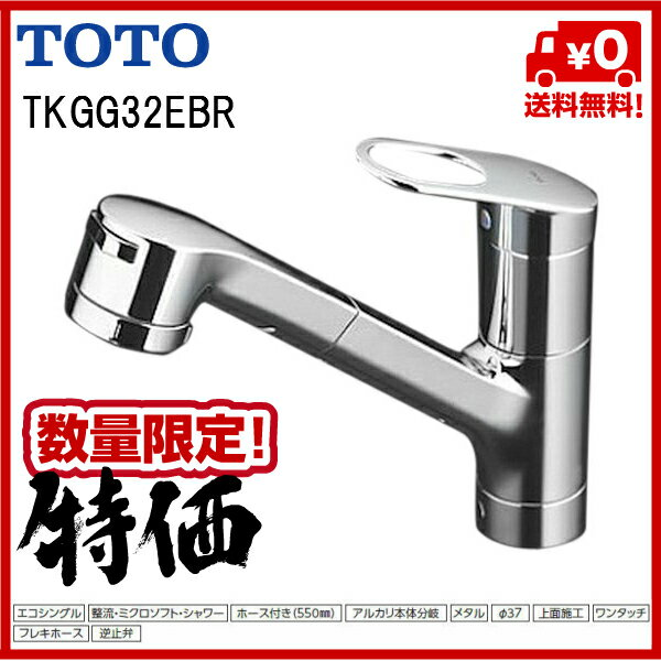 【TKGG32EBR】TOTOキッチン水栓台付シングル混合水栓GGシリーズハンドシャワータイプ【MSIウェブショップ】