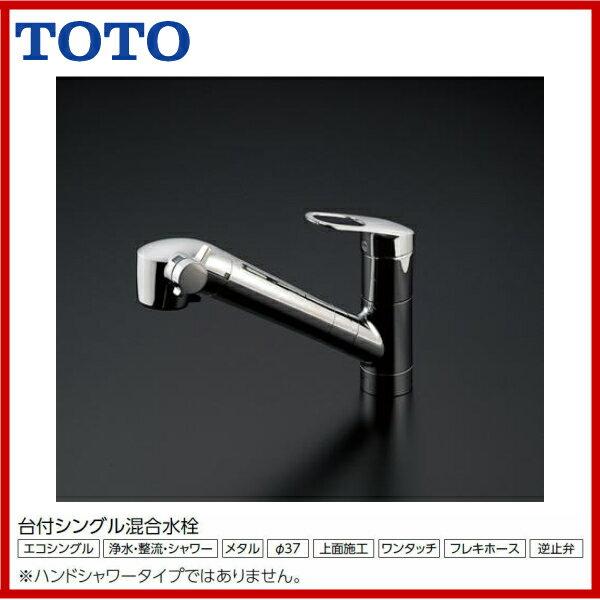 【TKGG38E1】TOTO台付シングル混合水栓GGシリーズ浄水器兼用混合水栓(吐水切り替えタイプ)【激安】