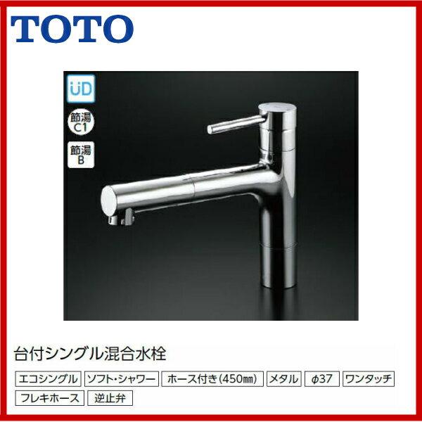 【TKC32CE】TOTO台付シングル混合水栓コンテンポラリシリーズハンドシャワータイプ【激安】