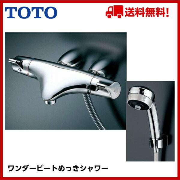 【TMNW40JC1R】TOTO 浴室シャワー水栓サーモスタット ワンダービートめっきシャワー【MSIウェブショップ】:住宅設備のMSIウェブショップ
