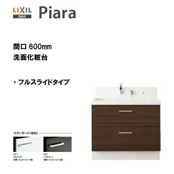 LIXIL INAX 洗面化粧台 ピアラ 洗面台 本体のみ フルスライドタイプ 間口600 ※スタンダード仕様【 AR3FH-605SY 】【送料無料】【MSIウェブショップ】