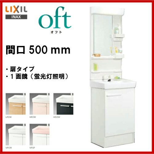 LIXIL INAX 洗面化粧台 洗面台 オフト 間口500mm 2ハンドル混合水栓 【oft10...
