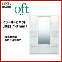 LIXIL INAX 洗面化粧台 オフト ミラーキャビネット 間口750mm 全高1850mm用 くもり止めコートなし 洗面台 【MFTX-751XF】【送料無料】【MSIウェブショップ】
