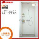 【送料無料】LIXIL INAX シャワーユニット ビルトインタイプサイズ0812品番 SPB-0812SBEL+H GR 【激安】