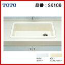 【送料無料】【SK106】TOTO シンク 流し 洗面器部分のみはめ込み流しセルフリング式 【激安】