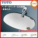 【送料無料】【L587U】 TOTO アンダーカウンター式洗面器【MSIウェブショップ】