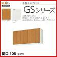 【GSM-A-105】【GSE-A-105】LIXIL サンウェーブ セクショナルキッチン/組み合わせ キッチンGSシリーズ吊戸棚(高さ50センチ)間口105センチ【激安】