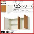 【GSM-AM-120Z】【GSE-AM-120Z】LIXIL サンウェーブ セクショナルキッチン/組み合わせ キッチンGSシリーズ吊戸棚(高さ70センチ)間口120センチ【激安】